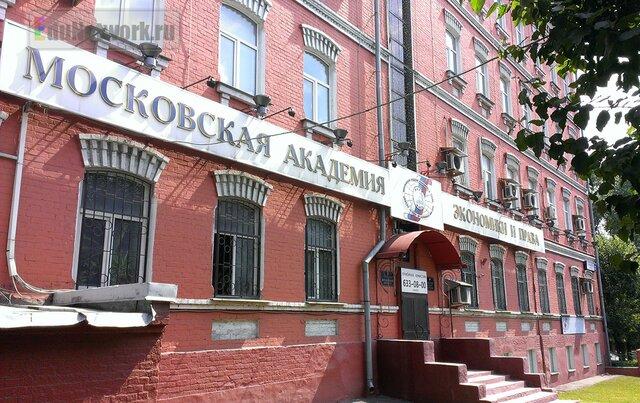 Рособрнадзор остановил лицензию Московской академии экономики иправа