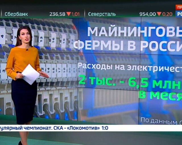 Золотая жила: в России купили электростанцию для майнинга