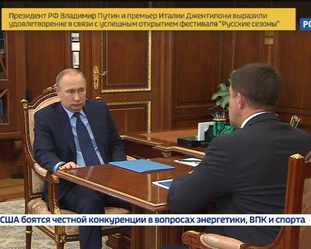 """В """"Ростелекоме"""" рассказали Путину об интернете на Курилах"""