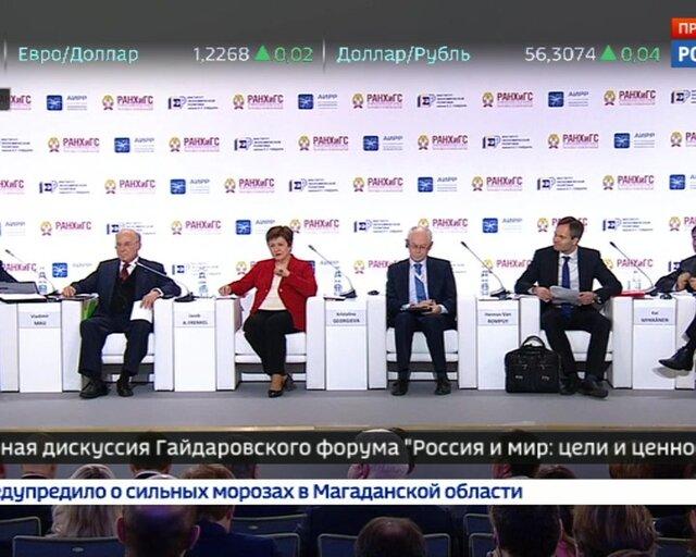 """IX Гайдаровский форум. Пленарная дискуссия """"Цели и ценности"""""""