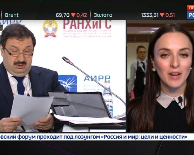 IX Гайдаровский форум. Итоги первого дня