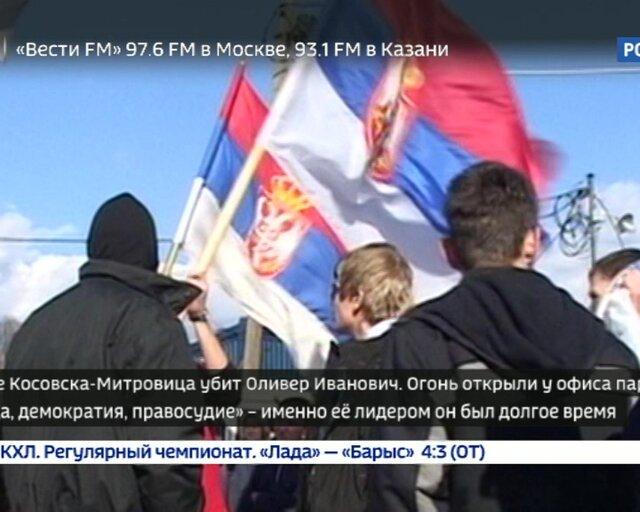 Убийство Ивановича может вновь всколыхнуть Балканы