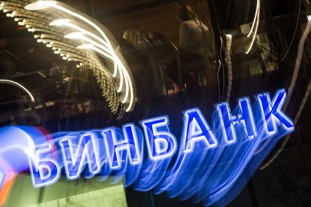 """Бинбанк"" уменьшит капитал до 1 рубля"