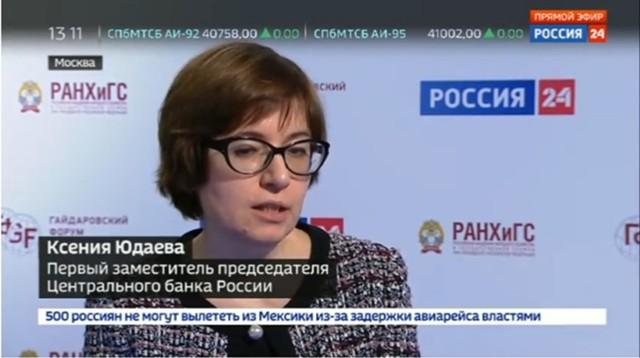 Юдаева назвала реформы для высокого роста ВВП России