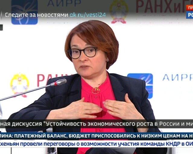 Эльвира Набиуллина: низкая инфляция - главный вызов для бизнеса