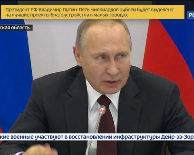 Путин: деньги на развитие городов распределялись несправедливо