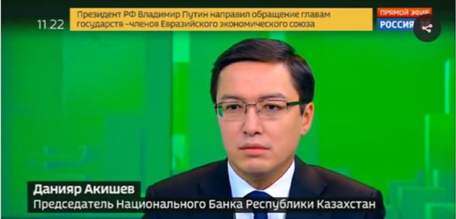 Акишев: арест активов НФ Казахстана не влияет на ДКП