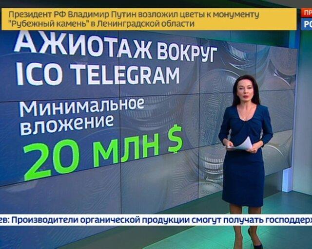 Невиртуальный эпатаж. ICO Telegram: недешево и не для всех!