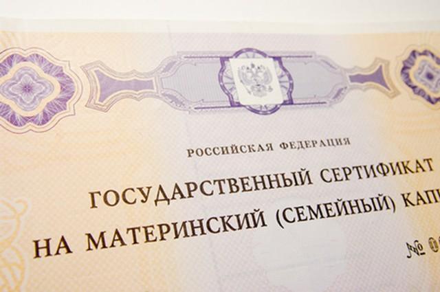 В 2017 г. выдано 725 тыс. сертификатов на маткапитал