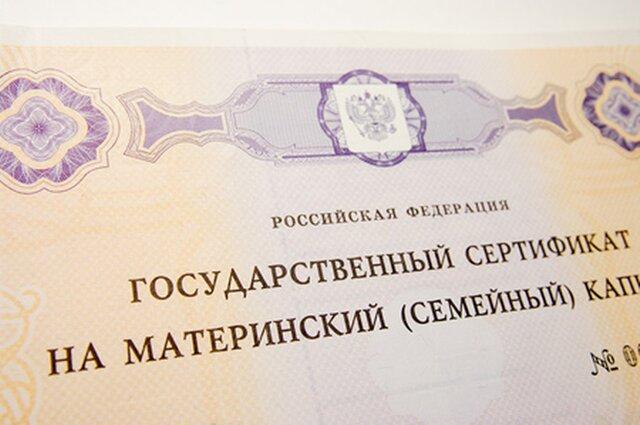Пенсионный фонд выдал 725 тыс. сертификатов наматеринский капитал в2017г