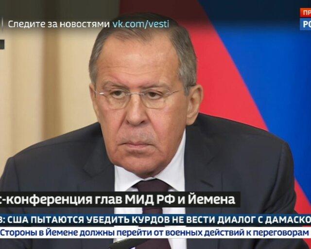Пресс-конференция глав МИД России и Йемена по итогам переговоров