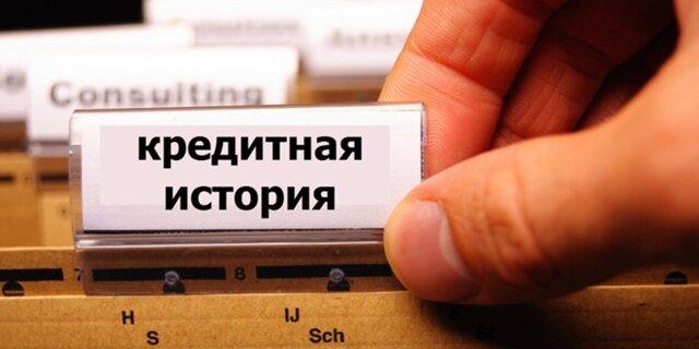 В Российской Федерации появится единый список кредитных досье юрлиц