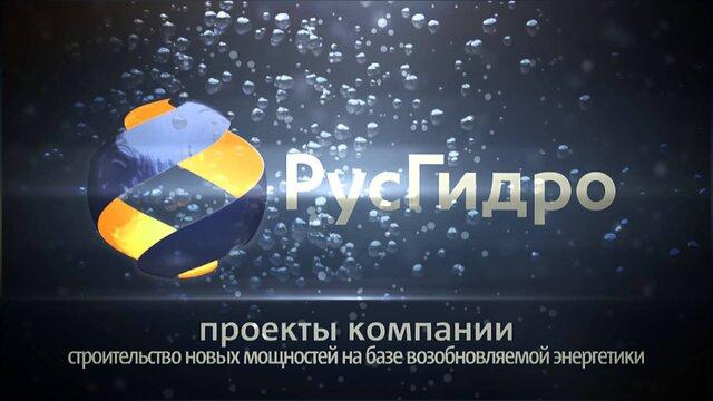 «РусГидро» расположила евробонды на20 млрд руб.