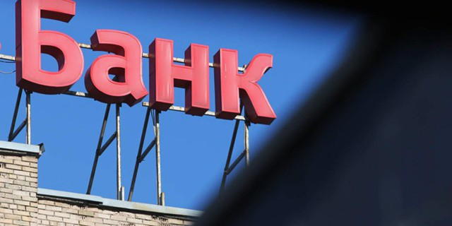 Объем безнадежных активов российских банков удвоился