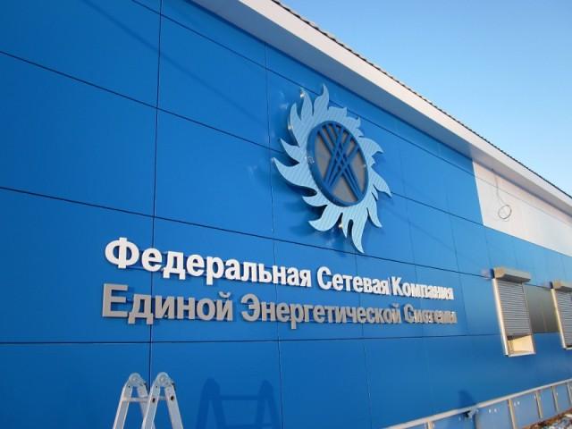 """""""ФСК ЕЭС"""" потратит на цифровизацию около 72 млрд руб"""