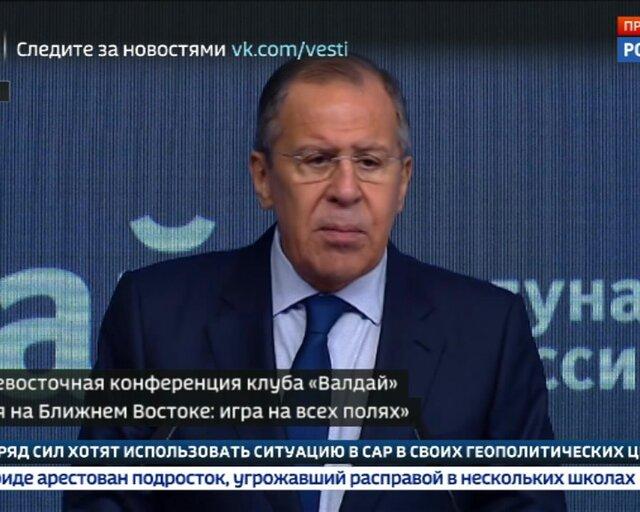 Валдай. Лавров призвал США не играть с огнем на Ближнем Востоке