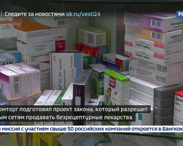 Дайте парацетамол и хлеб! Лекарства станут продавать в магазинах