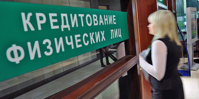 Закредитованность россиян взлетела на 60% в явнаре