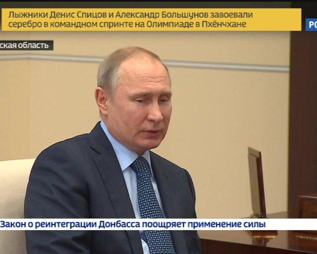 """Владимир Путин: """"Северный поток - 2"""" будет реализован"""