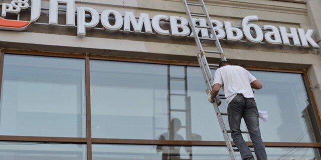 Государственная дума приняла закон осхеме передачи Промсвязьбанка вгоссобственность