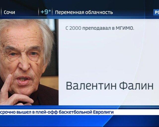 Валентин Фалин ушел из жизни. Пресс-портрет