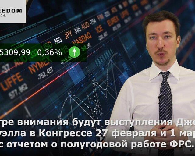 Эксперт: как инвесторы отреагируют на заявления главы ФРС?