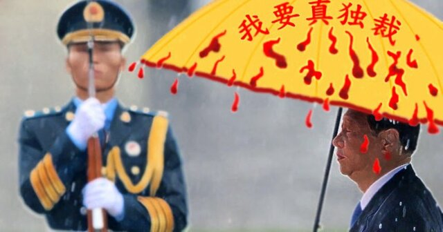 Эпоха императора Си: отказ от правил Дэн Сяопина