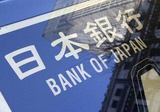 Банк Японии убил долговой рынок