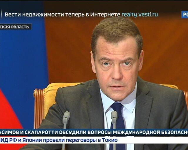 Медведев назвал предстоящие изменения налоговой системы