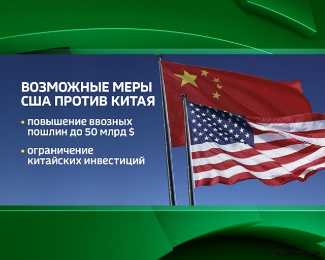 Китай готов к торговой войне: каким будет ответ?