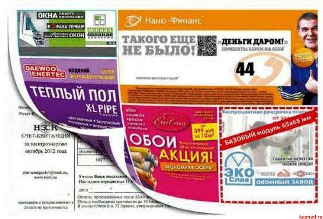 Коммерческую рекламу запретили размещать наквитанциях ЖКХ