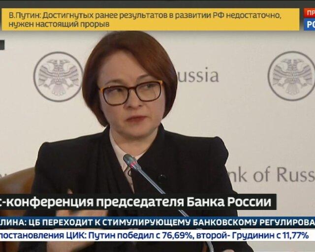 Пресс-конференция председателя Банка России Эльвиры Набиуллиной