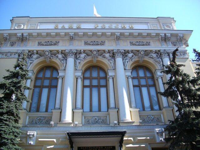 ЦБпредлагает разделить убытки отсанации банков сихбывшими собственниками