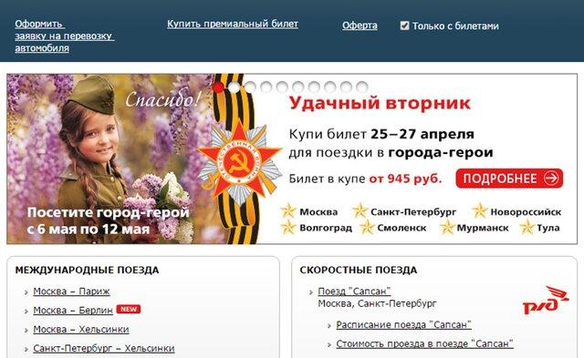 В Российской Федерации появятся недорогие невозвратные билеты напоезда