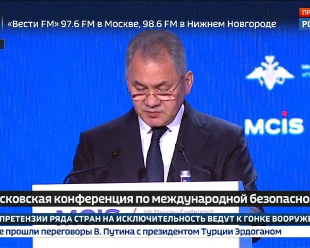 VII Московская конференция по международной безопасности