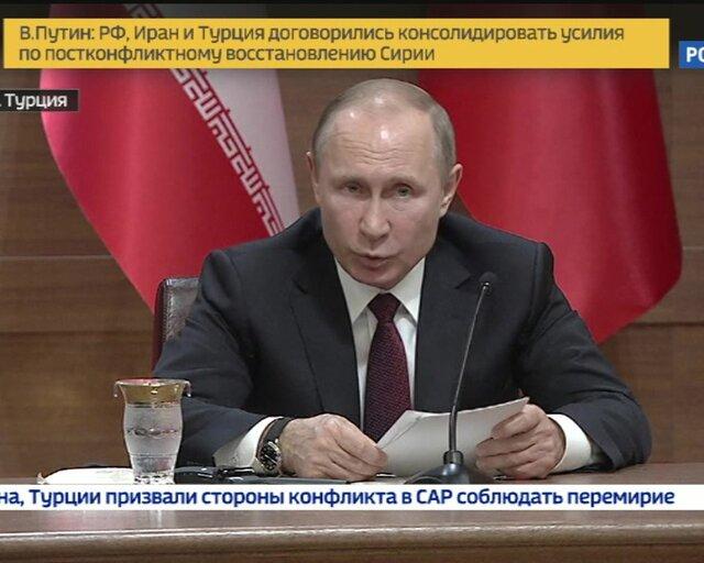 Путин: трехстороннее взаимодействие по Сирии будет расширено