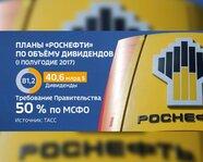 """Планы """"Роснефти"""" по объему дивидендов. I полугодие 2018 года"""