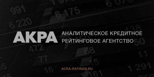 АКРА купила европейское рейтинговое агентство