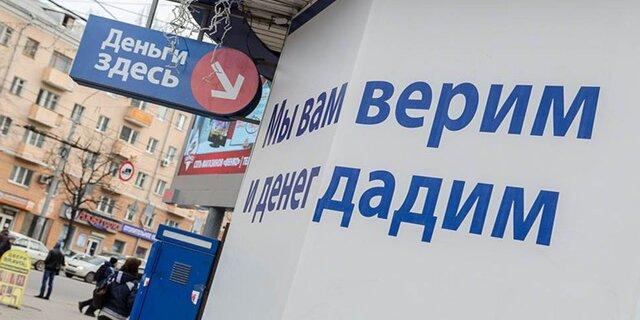 Жители России взяли кредитов практически на13 трлн руб.
