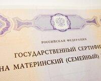Кроме того, на размер процента...  Как правило, для того чтобы взять кредит под материнский капитал...
